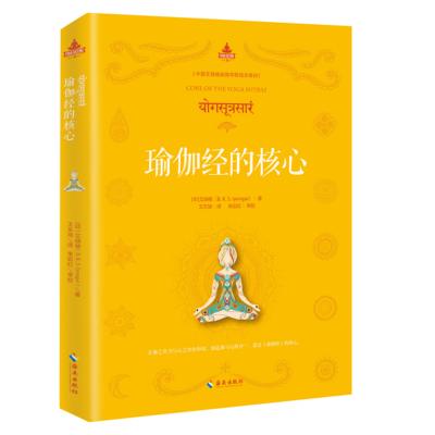 现货正版 瑜伽经的核心 B.K.S.艾扬格瑜伽书籍 80年瑜伽实修经验圣* 瑜伽文化哲学要义人生精进之路 瑜伽教程大全s
