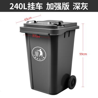 户外垃圾桶带盖大号商用环卫带轮240升垃圾箱家用垃圾分类垃圾桶