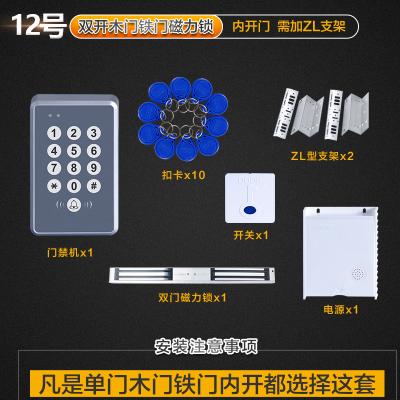 法耐(FANAI無線禁系統套裝免布線刷卡密碼鎖玻璃禁鎖一體機磁力鎖 雙開木門鐵門磁力鎖內開ZL支架