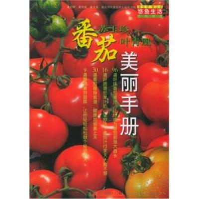 【正版】番茄美丽手册9787806782545苏玉珍上海书店出版社