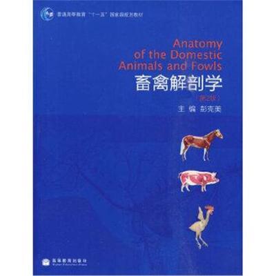 畜禽解剖學(第2版)