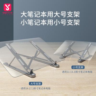 小天 筆記本電腦支架 鋁合金 桌面增高托架散熱 可升降墊便攜式支撐架可折疊 蘋果MacBook華為小米11-17寸通用