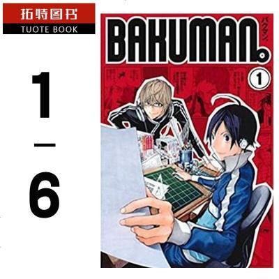 预售原版进口书漫画小畑 健 《爆漫王。爱藏版》刷书盒版1-6东立未出版12月 漫畫