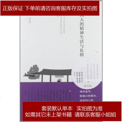 中國人的精神生活與禮俗 藍吉富 /劉增貴 編 黃山書社 9787546124711