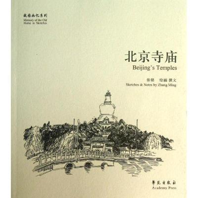 北京寺庙 张铭 学苑出版社