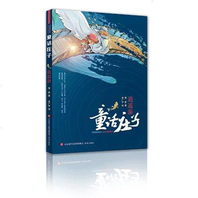 0905童话庄子:逍遥游