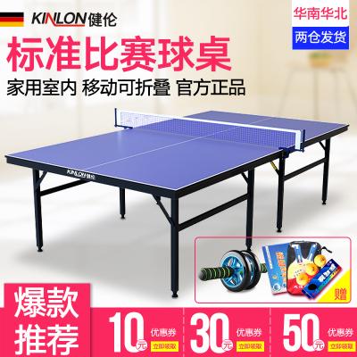 健伦(JEEANLEAN) 乒乓球台 家用乒乓球台训练健身 比赛 乒乓球桌 户外可折叠乒乓球台