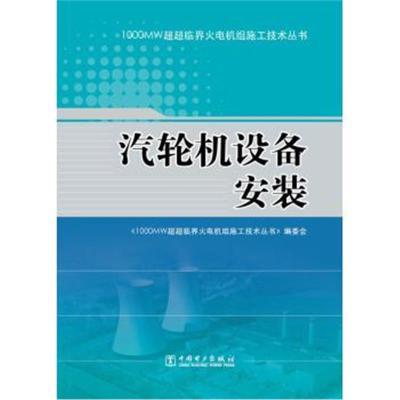 正版書籍 1000MW超超臨界火電機組施工技術叢書:汽輪機設備 9787512333529