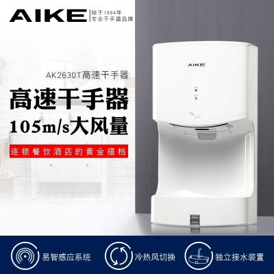 AIKE艾克高速干手器冷熱風切換酒店餐飲衛生間全自動感應干手機