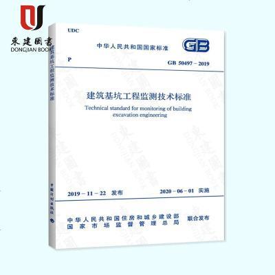 建筑基坑工程監測技術標準(GB50497-2019)