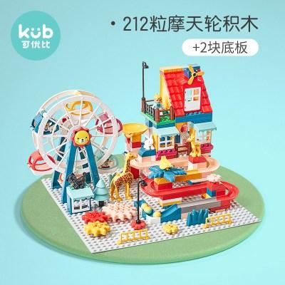 可優比兒童多功能積木桌大顆粒男寶女孩拼插積木拼裝玩具桌子 【摩天輪積木】顆粒*212+底板*2(底板與積木分開發貨)