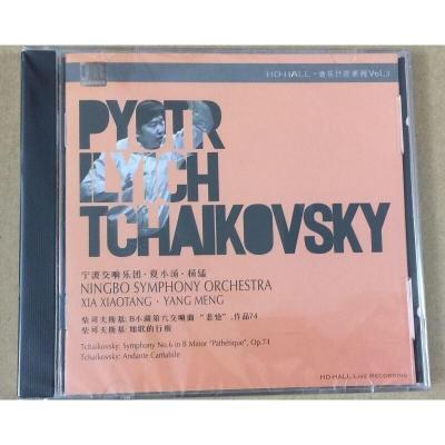 達人藝典 寧波交響樂團夏小湯 楊錳 柴可夫斯基悲愴,如歌的行板CD