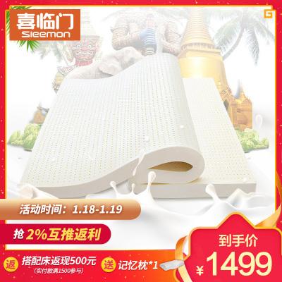 【90%含量纯乳胶垫】喜临门床垫 水瓶座 泰国进口纯乳胶垫 可作榻榻米软硬适中 5cm/7.5cm