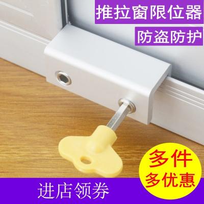窗鎖扣塑鋼門窗軌道卡扣紗窗推拉窗戶鎖兒童防護防盜限位器