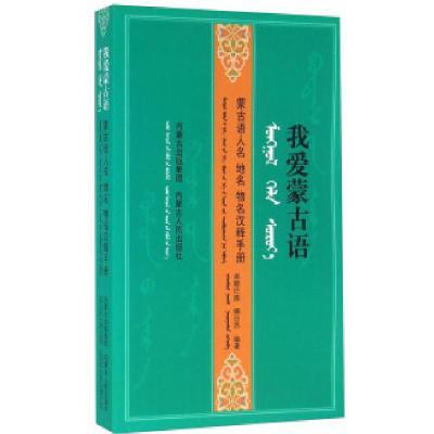 我愛蒙古語:蒙古語人名 地名 物名漢釋手冊9787204129423內蒙古人民出版社