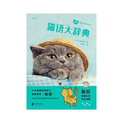 貓語大辭典北京聯合出版社今泉忠明新華書店正版圖書