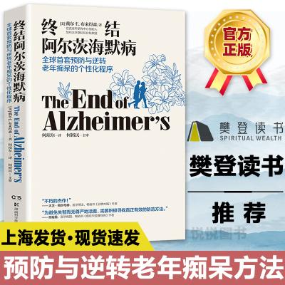 【樊登讀書會推薦】 終結阿爾茨海默病 終結阿爾茲海默癥老年癥類書籍阿爾茨海默病新藥診療老年癥書籍老年