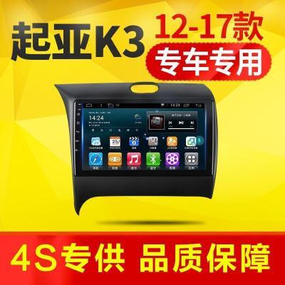 起亚k3导航仪安卓大屏倒车影像车载专用中控显示屏一体机12款13款15款16款17款18款智能车机