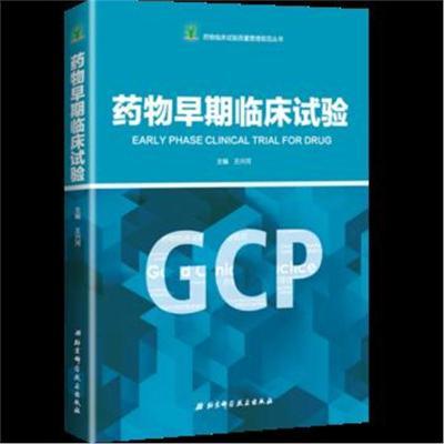 全新正版 药物早期临床试验/药物临床试验质量管理规范丛书(GCP)