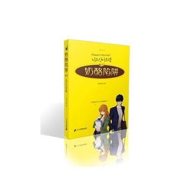 正版書籍 奶酪陷阱 9787556812387 二十一世紀出版社