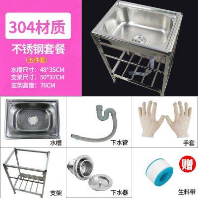 定做 廚房厚簡易不銹鋼水槽單槽雙槽大單槽帶支架水盆洗菜盆洗碗池 普通鋼58*43單槽(11件套)