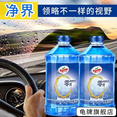 龜牌(Turtle Wax)龜牌汽車0度玻璃水2L/桶清潔劑擋風玻璃清洗去油膜玻璃液雨刮水雨刷精