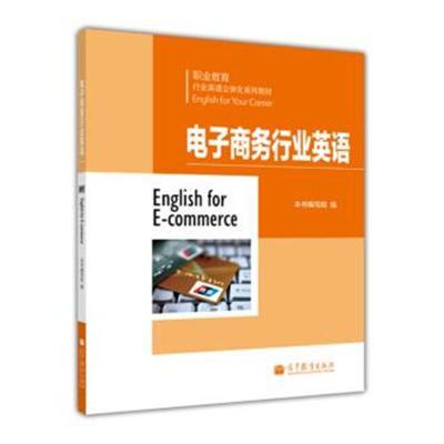 職業教育行業英語立體化系列教材:電子商務行業英語(附光盤1張) 《電子商務