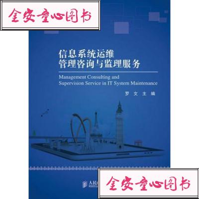 【单册】信息系统运维管理咨询与监理服务 人民邮电出版社 罗文