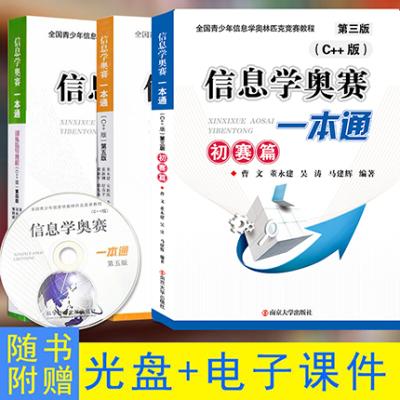 正版 信息學奧賽一本通 初賽篇第三版+一本通+訓練指導第 套裝3本系列 全國青少年信息學奧林匹克競賽教程 南京大學出版社