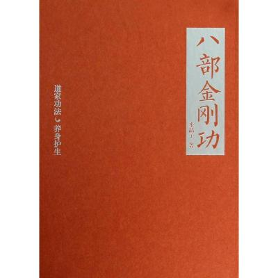 正版 八部金刚功 米晶子 深圳报业出版集团 9787807095460 书籍