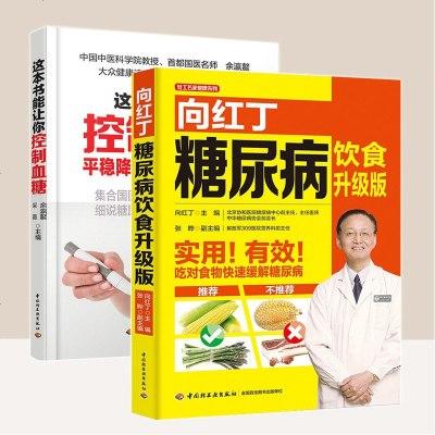 套裝兩冊 向紅丁糖尿病飲食升級版+這本書能讓你控制血糖 平穩 阻擊并發癥糖尿病書籍糖尿病食譜 的食譜運動飲食