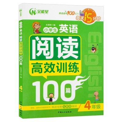 小學生英語閱讀高效訓練100 四年級雙語對照無障礙課外閱讀口語語法同步零基礎英語入門教輔書籍 學校推薦用書