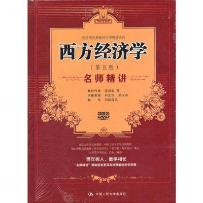 西方经济学(第五版)名师精讲(23DVD)