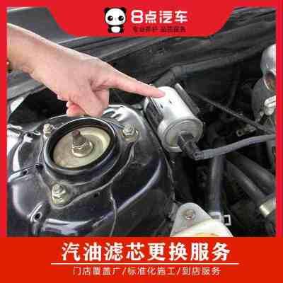 【8點汽車】更換汽油濾芯(外置)服務 工時費