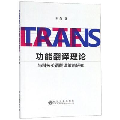 正版 功能翻译理论与科技英语翻译策略研究 冶金工业出版社 王苗 9787502479299 书籍