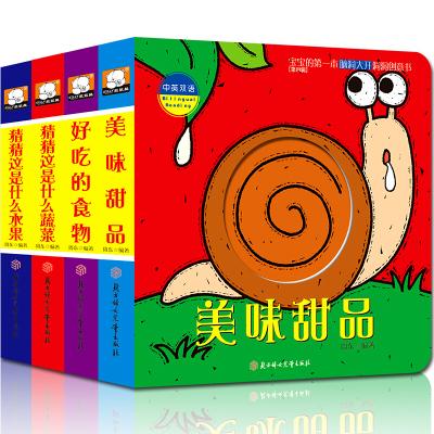 全4冊寶寶的本洞洞書腦洞大開嬰兒雙語撕不爛啟蒙早教書認知繪本0-1-3周歲書籍兒童3d立體書翻翻