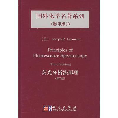 熒光分析原理(影印)(美)拉科維茲9787030211880科學出版社