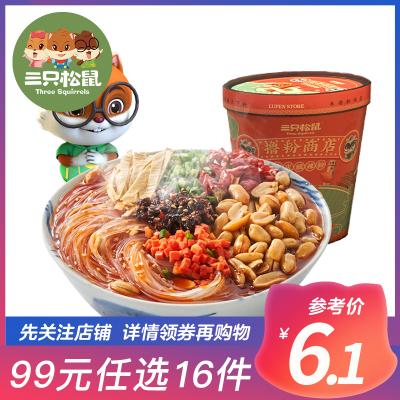專區99元任選16件【三只松鼠_酸辣粉130g】桶裝速食泡面粉絲即食