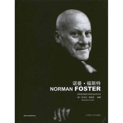 諾曼·福斯特9787561145906大連理工大學出版社