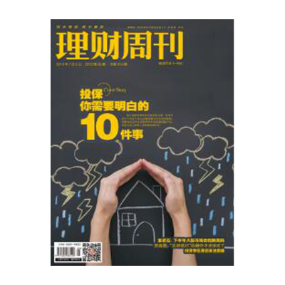 《理財周刊》第915期:保險 你需要知道的10件事
