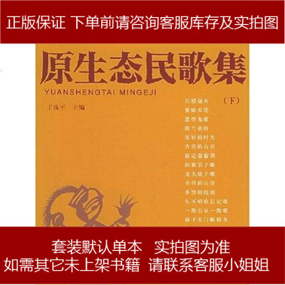 原生态民歌集(下) 王冼平 编 中国水利水电出版社 9787508425962