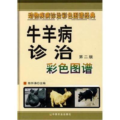 全新正版 牛羊病诊治彩色图谱(第二版)(动物疾病诊治彩色图谱经典)
