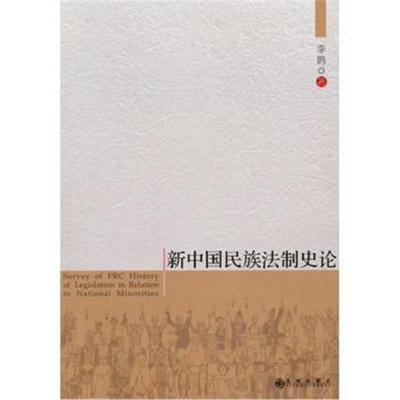 全新正版 新中国民族法制史论