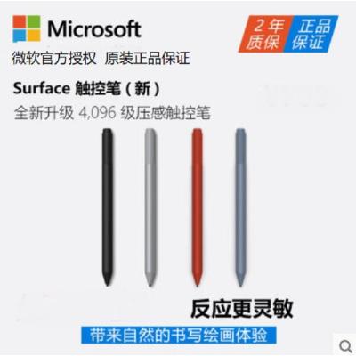 【新色上市】微軟 Surface Pro7 觸控筆 冰晶藍 / 波比紅 購買請備注顏色 兼容Pro6