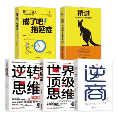 全5册精进如何成为一个很厉害的人 戒了吧拖延症 逆商 世界顶级思维 逆转思维青少年励志成功书籍