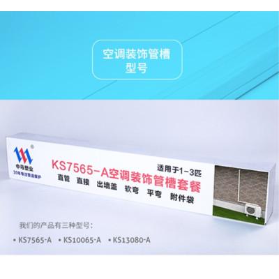 帮客材配 三套车PVC空调装饰管槽白色1-3匹 62元/套(直管1米*2+直接1+软管1+平弯1+出墙盖1)