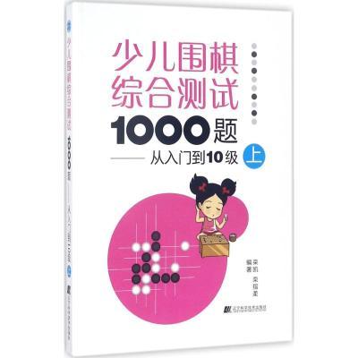 少儿围棋综合测试1000题 栾凯,栾指柔 编著 文教 文轩网