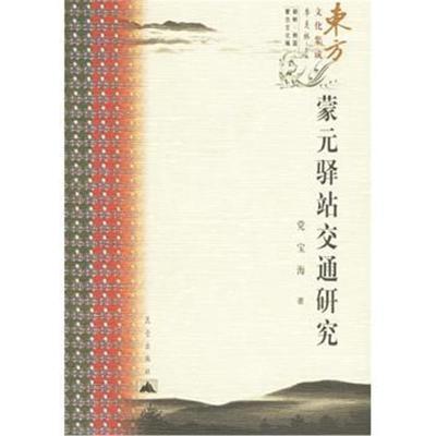 蒙元驿站交通研究党宝海9787800408205昆仑出版社