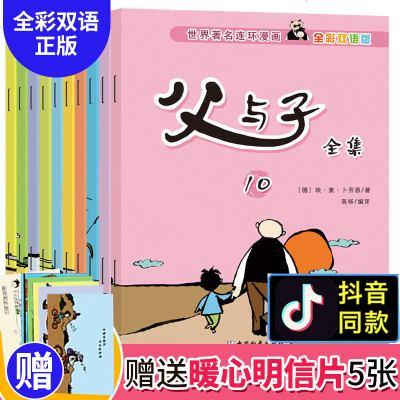 抖音推薦同款書 父與子全集正版彩色雙語全10冊 卜勞恩 中小學生課外漫畫書3-6-9-12歲幼兒童圖書搞笑連環畫小人