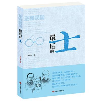 正版 逆襲民國:后的士吳松林著中國言實出版社中國言實出版社吳